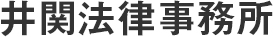 神戸で法律相談なら遺産相続から債務整理、様々な法律問題に対応の井関法律事務所