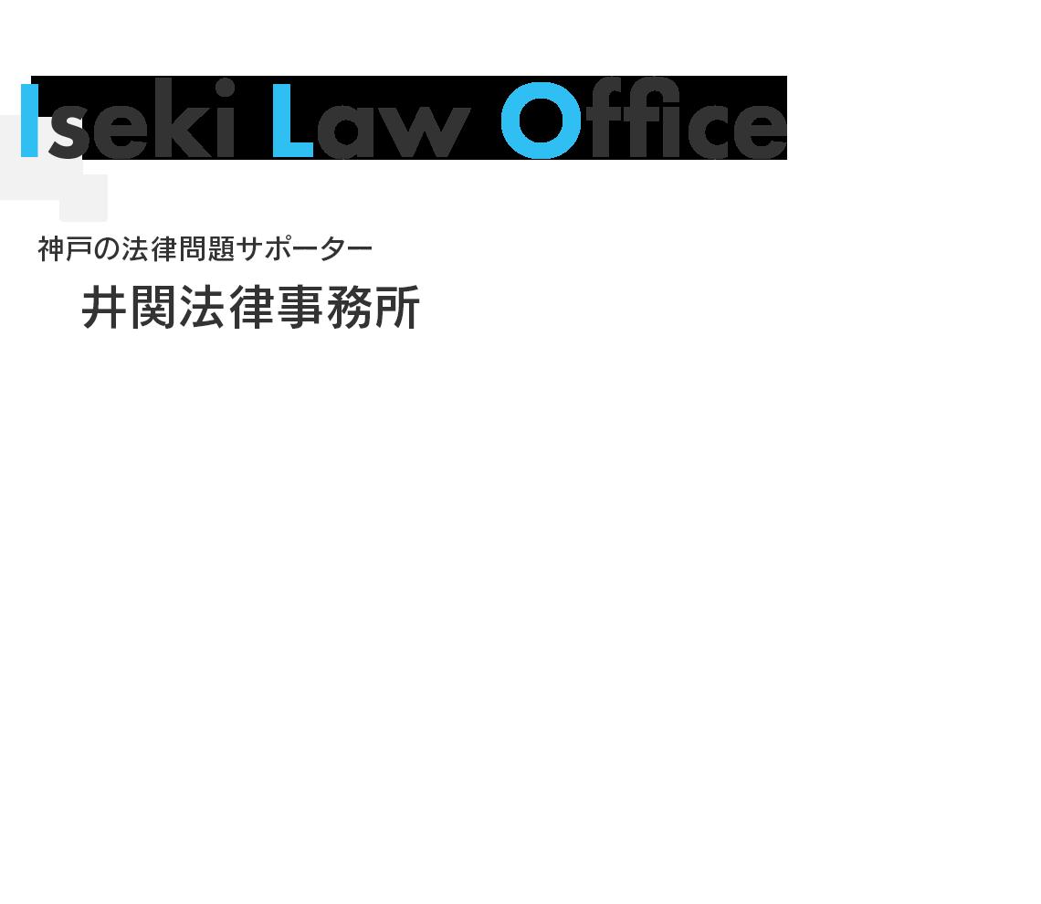 神戸の法律問題サポーター 井関法律事務所